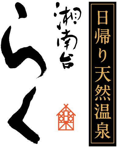 日帰り天然温泉 湘南台「らく」
