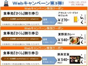 20150619らくキャンペーン用 - さくら