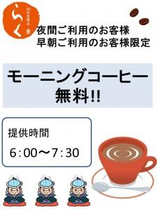 らくコーヒー無料サービス