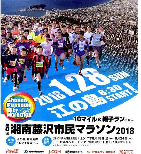 第8回 湘南藤沢市民マラソン