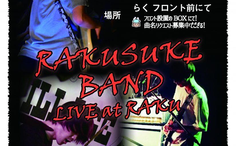 【イベント】らくすけバンド!ライブ開催決定!