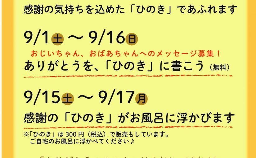 【イベント】おじいちゃん、おばあちゃんありがとう風呂開催